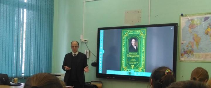 Профессор МПГУ прочитал лекцию в школе № 1352
