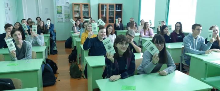 Сергиево-Посадский филиал МПГУ в общеуниверситетском проекте «Привези МПГУ в свою школу»