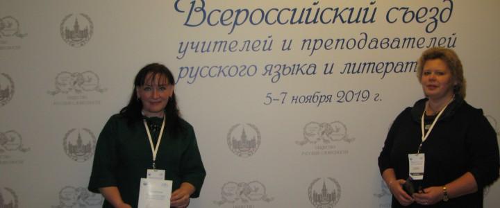 Институт детства на Всероссийском съезде учителей и преподавателей русского языка и литературы