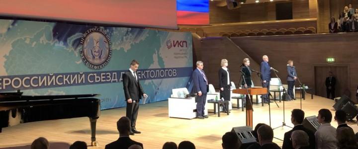 Институт детства на III Всероссийском съезде дефектологов