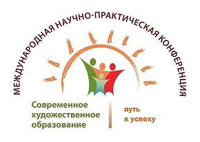 Международная научно-практическая конференция «Современное художественное образование: путь к успеху»