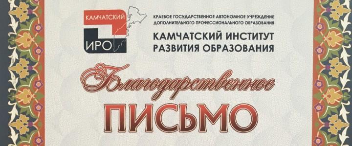 Благодарственные письма за работу с педагогами Камчатского края