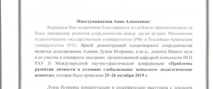 Благодарность Российско-армянского университета и.о. директора Института детства А.А. Алмазовой