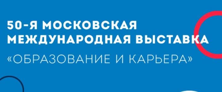 Факультет дошкольной педагогики и психологии на 50-й Международной выставке «Образование и карьера»