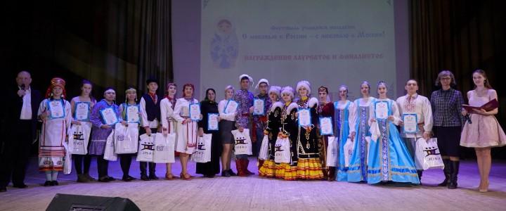 Подведены итоги фестиваля ученической молодежи «С любовью к России – с любовью к Москве»