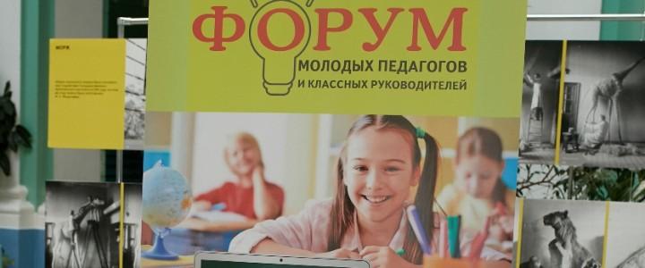 Как соединить высокие идеи с повседневностью: итоги Форума молодых педагогов «Современная школа – пространство становления личности»