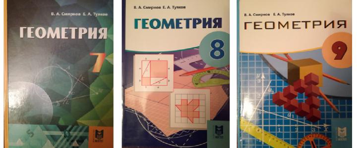Школьные учебники по геометрии Владимира Алексеевича Смирнова теперь и в Казахстане!
