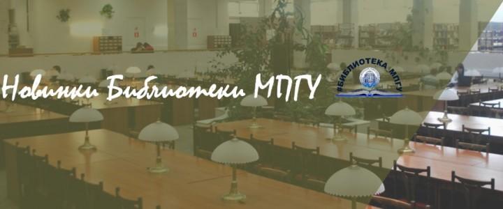 Новые поступления в ЭБС МПГУ