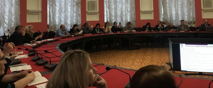 В МПГУ прошло заседание председателей диссертационных советов педагогических и психологических специальностей