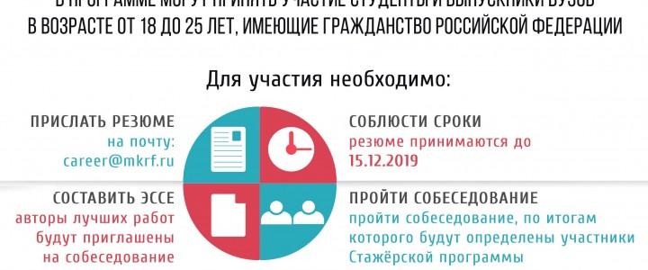 Министерство культуры ведет набор на стажерскую программу