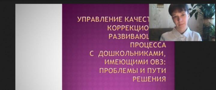 Профессор Н.В. Микляева выступила с пленарным онлайн-докладом для коллег из Свердловской области