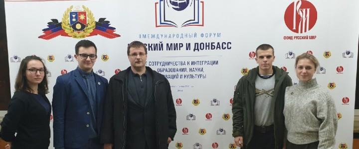 Представители МПГУ на форуме «Русский мир и Донбасс»