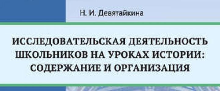 Профессор МПГУ – победитель Всероссийского конкурса на лучшую научную книгу