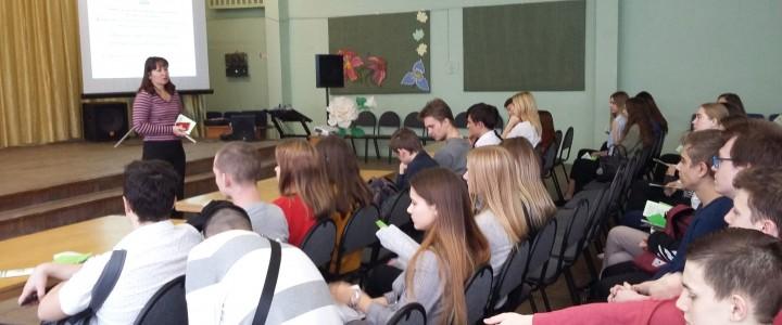 Профориентационные мероприятия в МБОУ «Средняя общеобразовательная школа № 1»