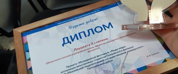 Студентка Покровского филиала МПГУ получила грант и стала лауреатом  второй степени областного конкурса добровольческих проектов молодежи «Важное дело».