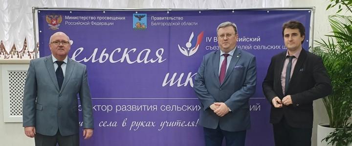 Ректор МПГУ А.В. Лубков принимает участие в IV Всероссийском съезде учителей сельских школ
