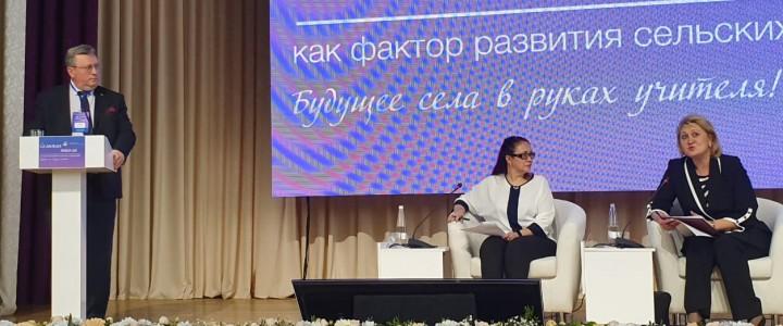 Ректор МПГУ А.В. Лубков продолжил участие в работе IV Всероссийского съезда учителей сельских школ