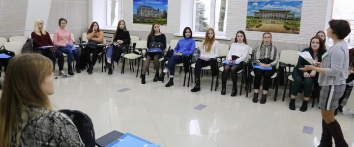 МПГУ на Международной научно-практической конференции «Педагогические классы: опыт и перспективы»
