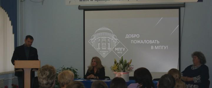 24 ноября 2019 года в Покровском филиале МПГУ состоялся День открытых дверей