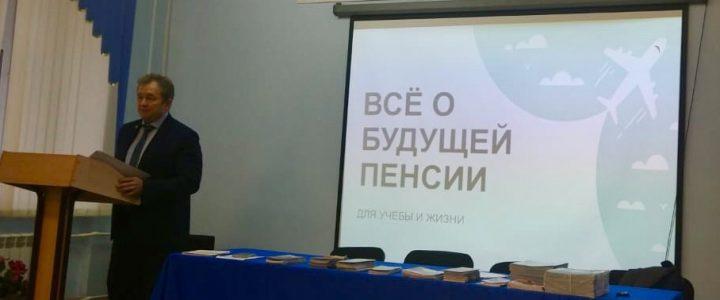 13 ноября 2019 года Начальник районного пенсионного фонда Багров Александр Васильевич встретился со студентами Покровского филиала МПГУ