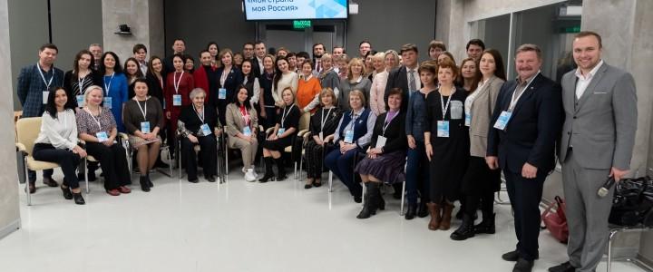 МПГУ стал участником экспертной сессии по подготовке XVII Всероссийского конкурса «Моя страна – моя Россия»