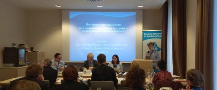 Профессор МПГУ на конференции в Нюрнберге