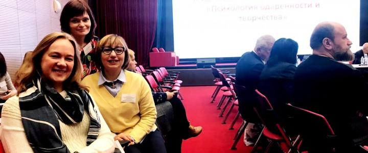 Преподаватели факультета педагогики и психологии посетили конференцию «Психология одарённости и творчества».