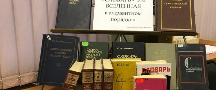 День словаря в Колледже МПГУ