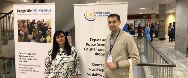 Факультет педагогики и психологии на I Германо-Российском Инклюзивном Социальном форуме