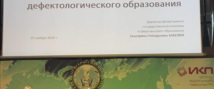 Преподаватели факультета педагогики и психологии на Третьем Всероссийском съезде дефектологов