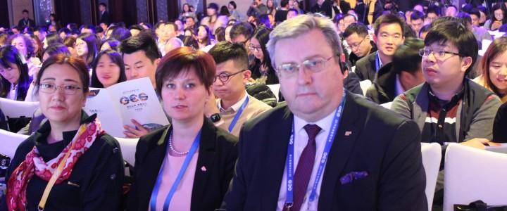МПГУ участвует в Глобальном образовательном саммите