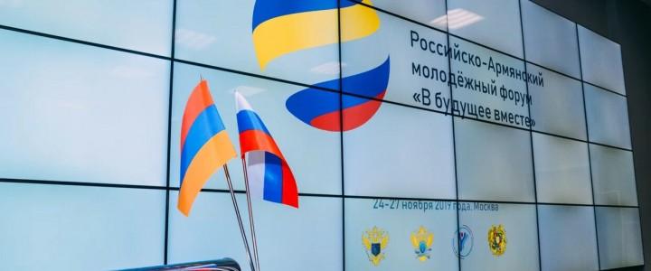 Студенты ИЖКМ посетили Российско-Армянский молодёжный форум