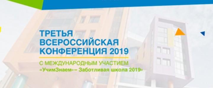 МПГУ на Третьей Всероссийской конференции с международным участием «УчимЗнаем» – Заботливая школа 2019»