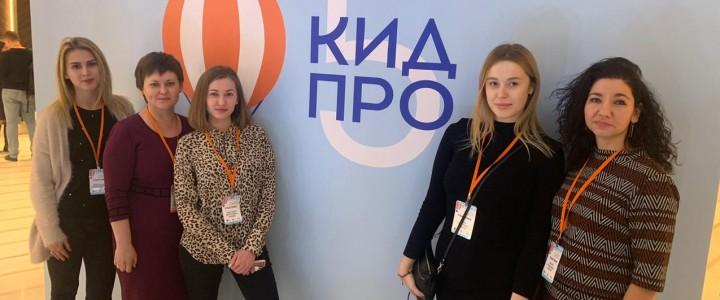 Специалисты МПГУ приняли участие в V юбилейной конференции «Индустрия детского полезного развивающего отдыха» (КИДПРО – 2019)