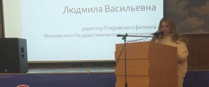 Директор Покровского филиала МПГУ Л.В. Бойченко приняла участие в районном родительском собрании на тему: «Родительская ответственность – залог благополучного детства»