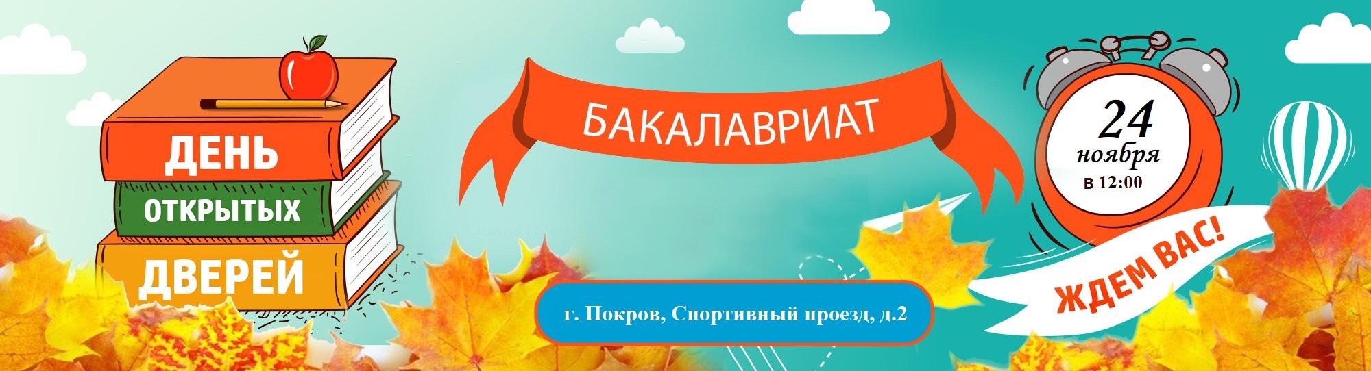banner-dod-pokrov