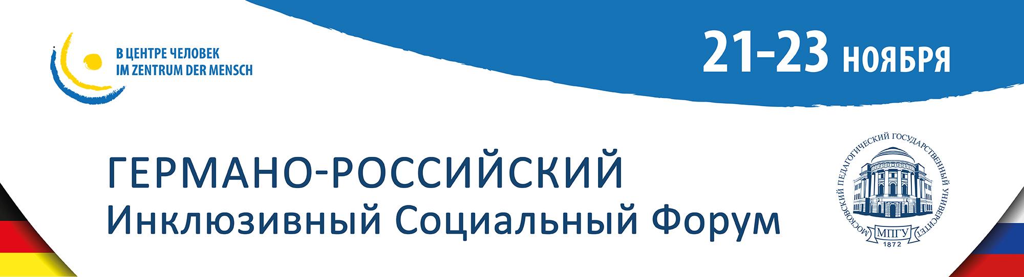 banner-germ-rus-forum