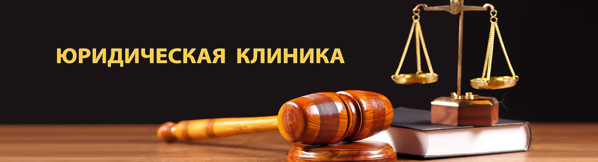 banner-yurklinika