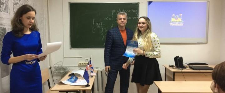 """IV лингвометодическая конференция """"Молодые голоса"""""""