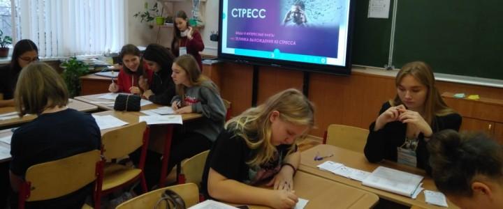 Первые мероприятия в рамках акции «Привези МПГУ в свою школу»