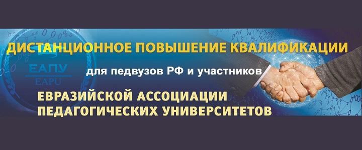 Открыт набор на дистанционные программы повышения квалификации для педагогических вузов России и участников Евразийской ассоциации педагогических университетов