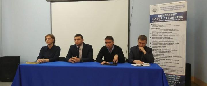 19 ноября 2019 года в Покровском филиале МПГУ прошел день открытых дверей для работодателей