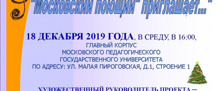 """Вечер авторской песни «""""Московский поющий"""" приглашает…»"""