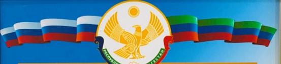 Дербентский филиал МПГУ был награжден почетной грамотой за вклад  в подготовке квалифицированных кадров!