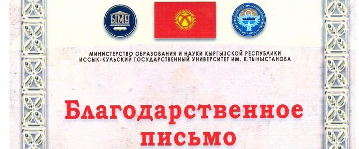 Благодарственное письмо от Иссык-Кульского государственного университета имени Касыма Тыныстанова