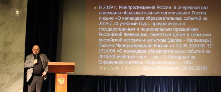 Профессор МПГУ Е.Е. Вяземский выступил в Музее Победы