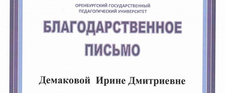 Благодарственное письмо профессору И.Д. Демаковой