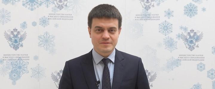Поздравление Министра науки и высшего образования Российской Федерации М.М.Котюкова с Новым 2020 годом!