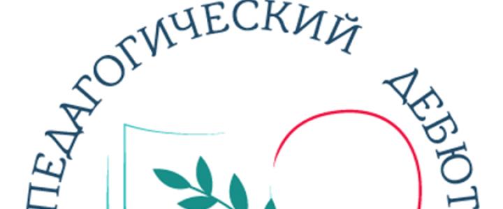 15.12.19 г. стартовал профессиональный межвузовский Конкурс «Педагогический дебют»
