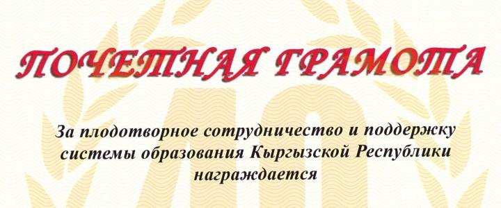 Почетная грамота Бишкекского государственного университета имени К. Карасаева